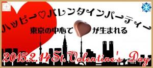 """【イベント終了報告】◆2015年2月14日恋活☆Happy Valentine Party feat.""""東京タワーWinterファンタジー""""〜東京タワーをバックに「豪華イタリアン料理×高級デザート×カップリングゲーム」のフルコース〜"""