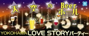 【パーティー終了報告】YOKOHAMA CITY VIEWING PARTY開催!〜解放感抜群!天空のビアホールで極上のYOKOHAMAを感じて!〜
