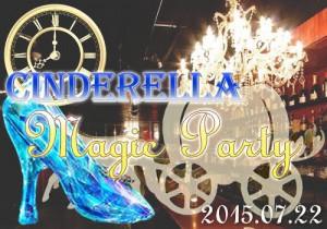 【パーティー終了報告】エグゼクティブナイト×シンデレラマジックパーティー