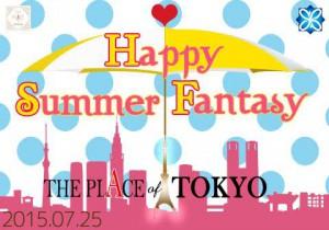 【パーティー終了報告】HAPPY SUMMER FANTASY☆夏恋スペシャルパーティー